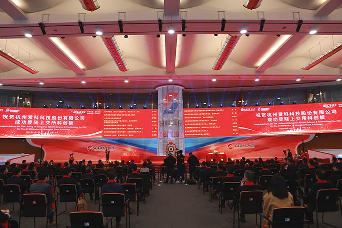 IECHO успешно котируется на Шанхайской фондовой бирже STAR Market