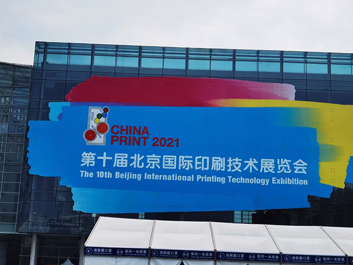 IECHO на выставке CHINA PRINT 2021